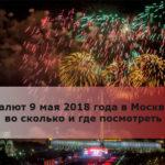 Салют 9 мая 2018 года в Москве: во сколько и где посмотреть