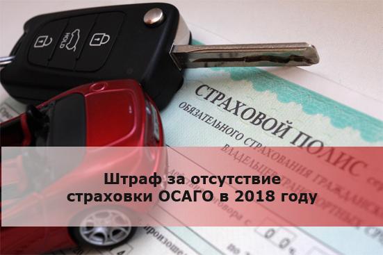 Штраф за отсутствие страховки ОСАГО в 2018 году