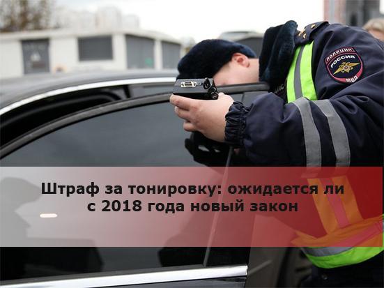 Штраф за тонировку: ожидается ли с 2018 года новый закон