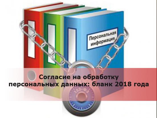 Согласие на обработку персональных данных: бланк 2018 года