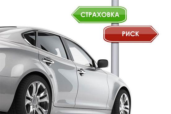 Почему цена КАСКО для различных моделей автомобилей отличается