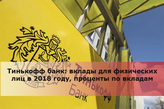 Тинькофф банк: вклады для физических лиц в 2018 году, проценты по вкладам