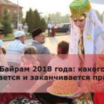 Ураза Байрам в 2018 году: какого числа начинается и заканчивается праздник