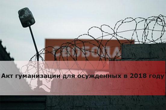 Акт гуманизации для осужденных в 2018 году