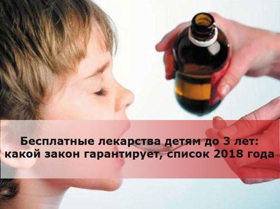 Бесплатные лекарства детям до 3 лет: какой закон гарантирует, список 2018 года