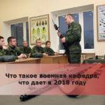 Что такое военная кафедра, что дает в 2018 году