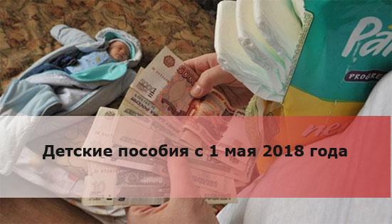 Детские пособия с 1 мая 2018 года