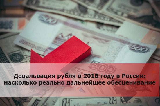 Девальвация рубля в 2018 году в России: насколько реально дальнейшее обесценивание