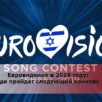 Евровидение в 2019 году: где пройдет следующий конкурс