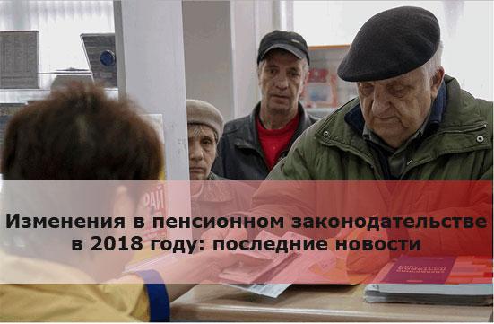 Изменения в пенсионном законодательстве в 2018 году: последние новости