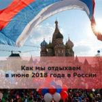 Как мы отдыхаем в июне 2018 года в России