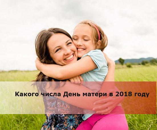 Какого числа День матери в 2018 году