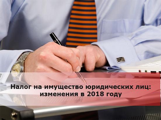 Налог на имущество юридических лиц: изменения в 2018 году