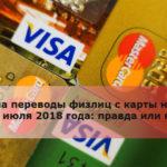 Налог на переводы физлиц с карты на карту с 1 июля 2018 года: правда или нет
