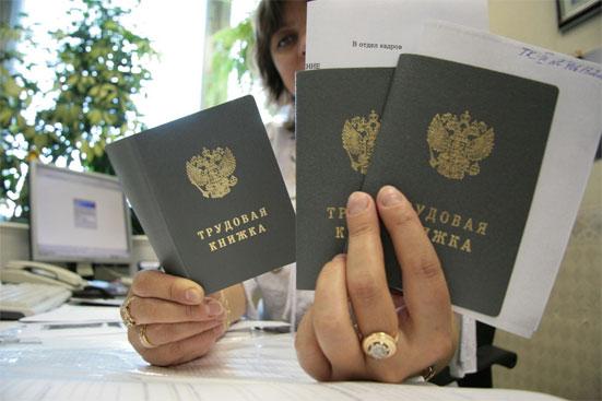 Будет ли в России отмена бумажных трудовых книжек