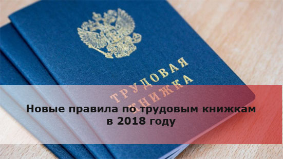 Новые правила по трудовым книжкам в 2018 году