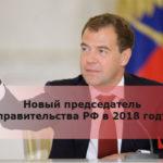 Новый председатель правительства РФ в 2018 году