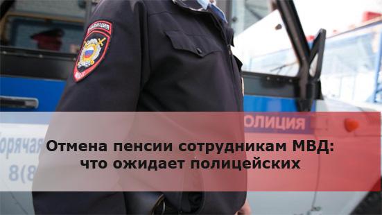 Отмена пенсии сотрудникам МВД: что ожидает полицейских