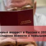 Пенсионный возраст в России с 2019 года: последние новости о повышении