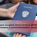 Порядок выдачи аттестатов в 2018 году с изменениями и дополнениями: приказ №115