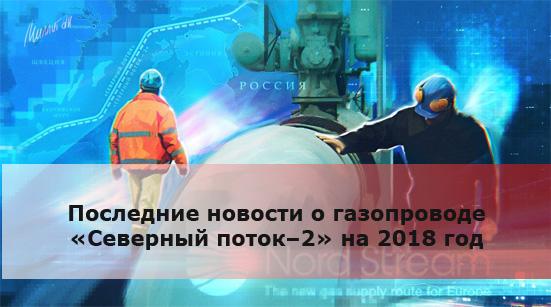 Последние новости о газопроводе «Северный поток–2» на 2018 год