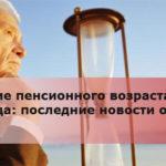 Повышение пенсионного возраста в России с 2019 года: последние новости о реформе
