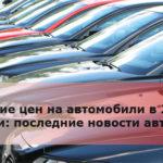 Повышение цен на автомобили в 2018 году в России: последние новости авторынка