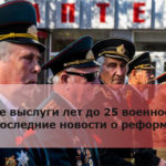 Повышение выслуги лет до 25 военнослужащим: последние новости о реформе