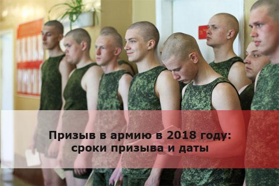 Призыв в армию в 2018 году: сроки призыва и даты