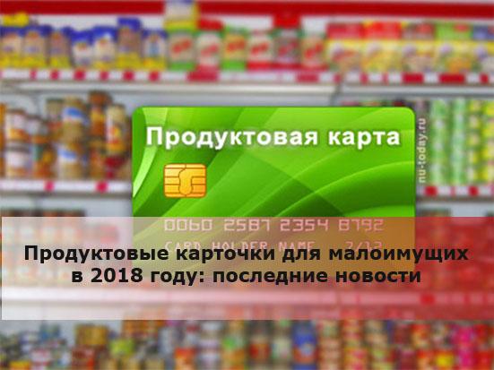Продуктовые карточки для малоимущих в 2018 году: последние новости
