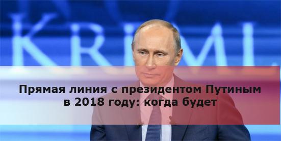 Прямая линия с президентом Путиным в 2018 году: когда будет