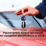 Распечатать бланк договора купли-продажи автомобиля в 2018 году