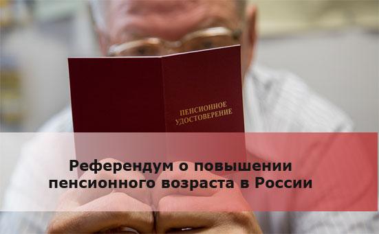 Референдум о повышении пенсионного возраста в России