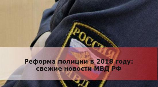 Реформа полиции в 2018 году: свежие новости МВД РФ