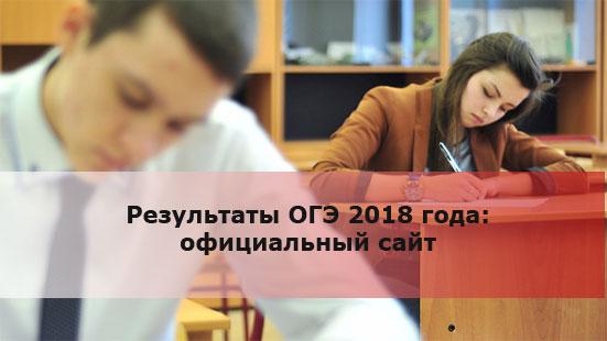 Результаты ОГЭ 2018 года: официальный сайт