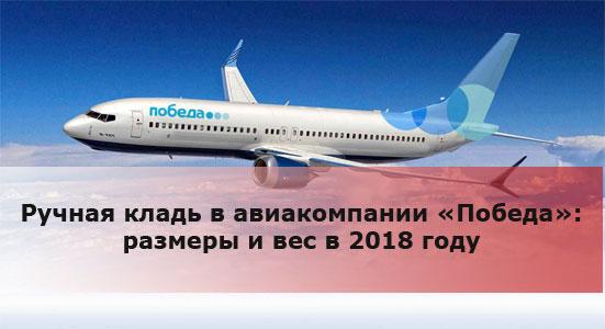 Ручная кладь в авиакомпании «Победа»: размеры и вес в 2018 году