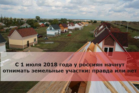 С 1 июля 2018 года у россиян начнут отнимать земельные участки: правда или нет
