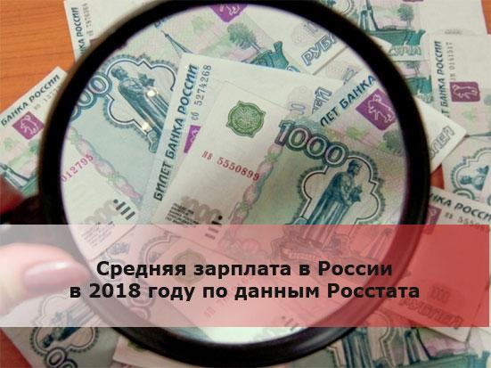 Средняя зарплата в России в 2018 году по данным Росстата