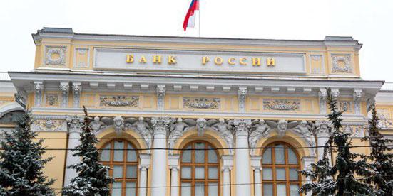 Каков размер ставки рефинансирования ЦБ РФ на сегодня