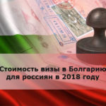 Стоимость визы в Болгарию для россиян в 2018 году