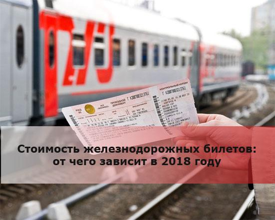 Стоимость железнодорожных билетов: от чего зависит в 2018 году