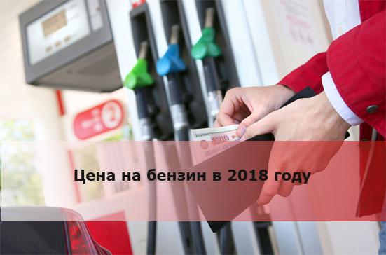 Цена на бензин в 2018 году