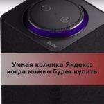Умная колонка Яндекс: когда можно будет купить