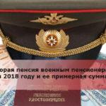 Вторая пенсия военным пенсионерам в 2018 году и ее примерная сумма