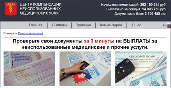 Положены ли такие выплаты россиянам в принципе