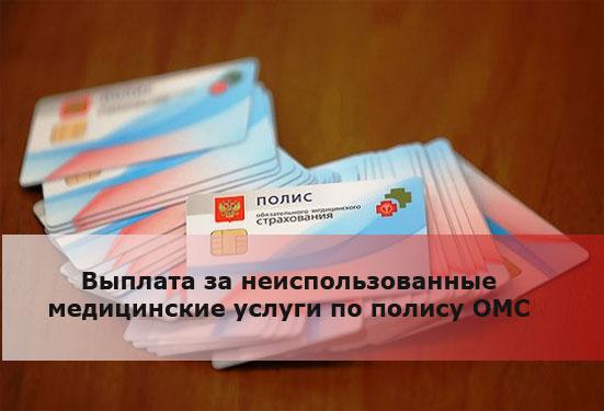 Выплата за неиспользованные медицинские услуги по полису ОМС