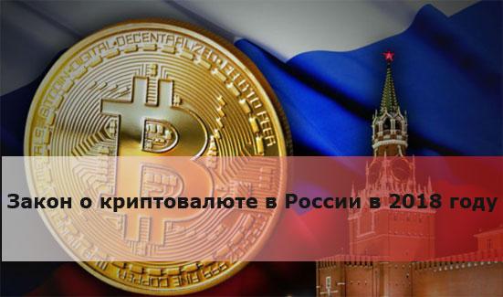 Закон о криптовалюте в России в 2018 году