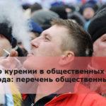 Закон о курении в общественных местах 2018 года: перечень общественных мест