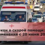 Закон о скорой помощи: есть ли изменения с 20 июня 2018 года