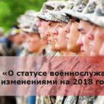 Закон «О статусе военнослужащих» с изменениями на 2018 год